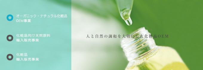 人と自然の調和を大切にした化粧品OEM