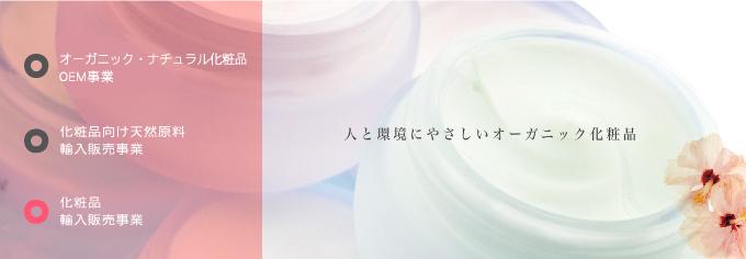 人と環境にやさしいオーガニック化粧品